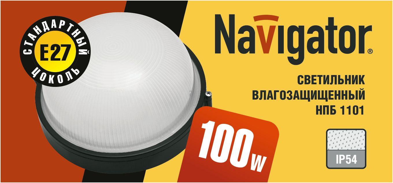 Светильник Navigator NBL-R1-100-E27 чёрный круглый открытый 94 815